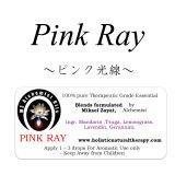 10月のメールマガジン特別価格!! Pink Ray-ピンクレイ(ピンク光線)-