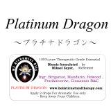 Platinum Dragon-プラチナドラゴン-