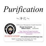 Purification-ピュリフィケーション(浄化)-
