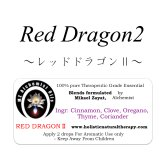 Red Dragon2-レッドドラゴン2-旧Dragon-ドラゴン(竜)-