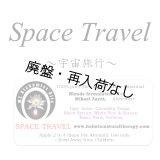 【廃盤商品】Space Travel-スペーストラベル(宇宙旅行)-