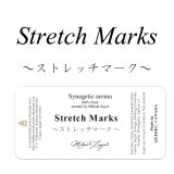 Stretch Marks-ストレッチマーク- 10mlサイズ