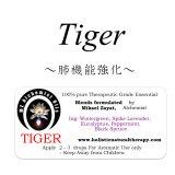 2月のセール特別価格10%オフ!!Tiger-タイガー(肺機能強化)-