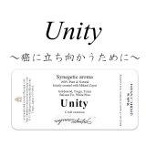 Unity-癌に立ち向かうために- ミカエル・ザヤット×高島なゆみコラボレーションアロマオイル 4mlサイズのみ