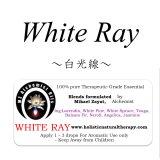 ◇◆在庫限り◆◇ 20%オフセール!! White Ray-ホワイトレイ(白光線)- 4mlサイズのみ