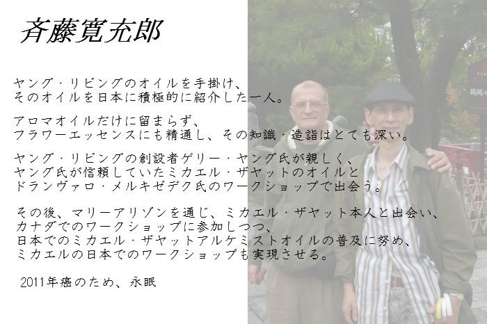 ミカエルザヤット,紹介